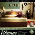 収納ベッド ダブル【Ultimus】【国産ポケットコイルマットレス付き】ウォルナットブラウン LEDライト・コンセント付き収納ベッド【Ultimus】ウルティムス