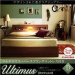 収納ベッド ダブル【Ultimus】【マルチラススーパースプリングマットレス付き】ウォルナットブラウン LEDライト・コンセント付き収納ベッド【Ultimus】ウルティムス