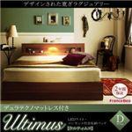 収納ベッド ダブル【Ultimus】【デュラテクノマットレス付き】ウォルナットブラウン LEDライト・コンセント付き収納ベッド【Ultimus】ウルティムス