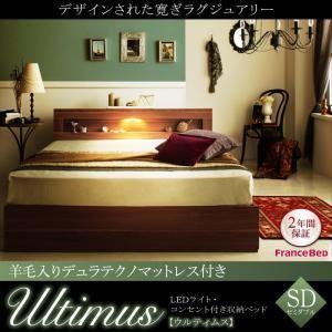 収納ベッド セミダブル【Ultimus】【羊毛入りデュラテクノマットレス付き】ウォルナットブラウン LEDライト・コンセント付き収納ベッド【Ultimus】ウルティムスの詳細を見る