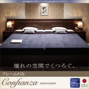 ベッド ワイド280【Confianza】【フレームのみ】ダークブラウン 家族で寝られるホテル風モダンデザインベッド【Confianza】コンフィアンサ