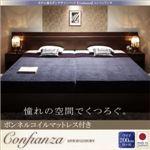 ベッド ワイド200【Confianza】【ボンネルコイルマットレス付き】ダークブラウン 家族で寝られるホテル風モダンデザインベッド【Confianza】コンフィアンサ