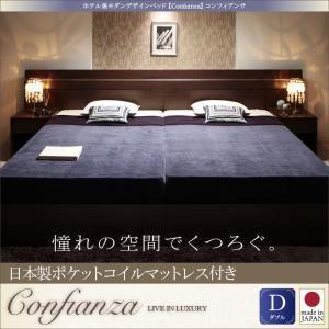 ベッドダブル【Confianza】【日本製ポケットコイルマットレス付き】ダークブラウン家族で寝られるホテル風モダンデザインベッド【Confianza】コンフィアンサ