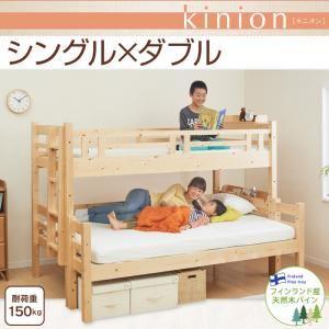 二段ベッド ダブル×シングル【kinion】ナチュラル ダブルサイズになる・添い寝ができる二段ベッド【kinion】キニオン - 拡大画像