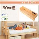 【本体別売】60cm棚【kinion】ホワイト ダブルサイズになる・添い寝ができる二段ベッド【kinion】キニオン 専用 60cm棚