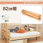 【本体別売】82cm棚【kinion】ホワイト ダブルサイズになる・添い寝ができる二段ベッド【kinion】キニオン 専用 82cm棚