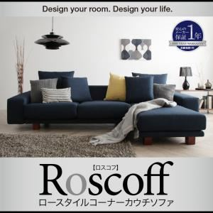 ソファー【Roscoff】ネイビー ロースタイルコーナーカウチソファ【Roscoff】ロスコフの詳細を見る