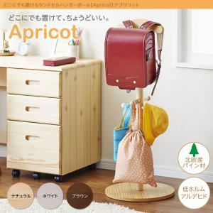 ランドセルハンガーポール【Apricot】ブラウン どこにでも置けるランドセルハンガーポール【Apricot】アプリコットの詳細を見る