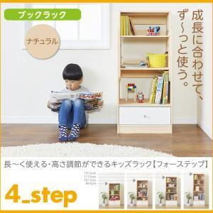 ブックラック【4-Step】ナチュラル 長~く使える・高さ調節ができるキッズラック【4-Step】フォーステップの詳細を見る