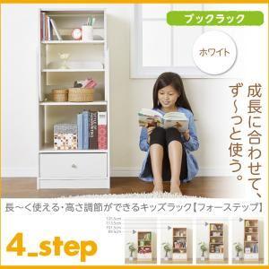 ブックラック【4-Step】ホワイト 長~く使える・高さ調節ができるキッズラック【4-Step】フォーステップの詳細を見る