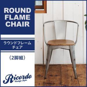【テーブルなし】ラウンドフレームチェア2脚セット【Ricordo】西海岸テイストヴィンテージデザインダイニング家具シリーズ【Ricordo】リコルド - 拡大画像