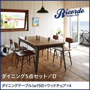 おしゃれでシンプルなテーブル・デスク ダイニングセット 5点セットD(テーブルw150+ウッドチェア×4)【Ricordo】西海岸テイストヴィンテージデザインダイニング家具シリーズ【Ricordo】リコルド