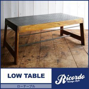 おしゃれでシンプルなテーブル・デスク ローテーブル 幅120cm【Ricordo】西海岸テイストヴィンテージデザインリビング家具シリーズ【Ricordo】リコルド ローテーブル