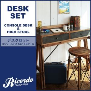 デスクセット【Ricordo】西海岸テイストヴィンテージデザインリビング家具シリーズ【Ricordo】リコルド デスクセット(コンソールデスクw110+ハイスツール)の詳細を見る