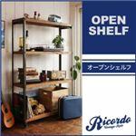 シェルフ【Ricordo】西海岸テイストヴィンテージデザインダイニング家具シリーズ【Ricordo】リコルド オープンシェルフ