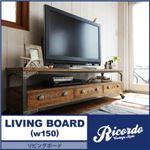リビングボード 幅150cm【Ricordo】西海岸テイストヴィンテージデザインリビング家具シリーズ【Ricordo】リコルド リビングボード の画像