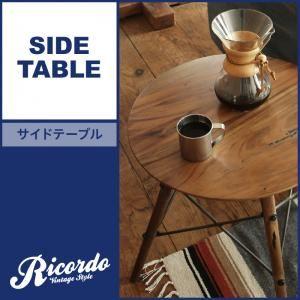 サイドテーブル【Ricordo】西海岸テイストヴィンテージデザインリビング家具シリーズ【Ricordo】リコルドの詳細を見る