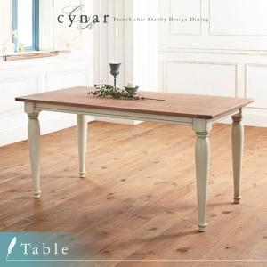 フレンチシック シャビーデザインダイニングテーブル【cynar】チナール