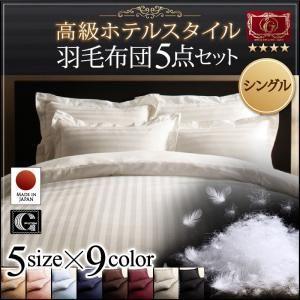 布団5点セット シングル ワインレッド 高級ホテルスタイル羽毛布団5点セットの詳細を見る
