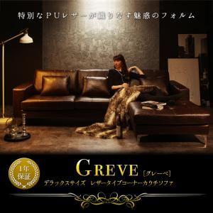 ソファー【Greve】ダークブラウン デラックスサイズ レザータイプコーナーカウチソファ【Greve】グレーベの詳細を見る