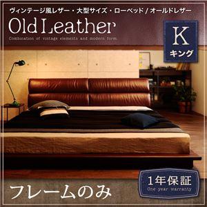 ローベッド キング【OldLeather】【フレームのみ】ブラウン ヴィンテージ風レザー・大型サイズ・ローベッド【OldLeather】オールドレザーの詳細を見る