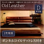 ローベッド ダブル【OldLeather】【ボンネルコイルマットレス付き】ブラウン ヴィンテージ風レザー・大型サイズ・ローベッド【OldLeather】オールドレザー