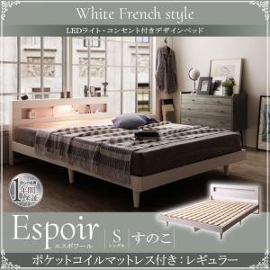 ベッド シングル【Espoir】【ポケットコイルマットレス:レギュラー付き】フレームカラー:ホワイト マットレスカラー:ホワイト LEDライト・コンセント付きデザインベッド【Espoir】エスポワールすのこ仕様