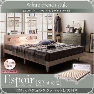 ベッド セミダブル【Espoir】【羊毛入りデュラテクノマットレス付き】ホワイト LEDライト・コンセント付きデザインベッド【Espoir】エスポワールすのこ仕様