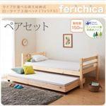 ベッド ペアセット【ferichica】ホワイト タイプが選べる頑丈ロータイプ収納式3段ベッド【ferichica】フェリチカ ペアセット