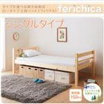 収納ベッド シングルタイプ【ferichica】ナチュラル タイプが選べる頑丈ロータイプ収納式3段ベッド【ferichica】フェリチカ シングルタイプ
