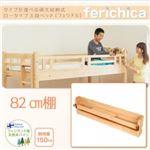 【本体別売】82cm棚【ferichica】ナチュラル タイプが選べる頑丈ロータイプ収納式3段ベッド【ferichica】フェリチカ 専用 82cm棚