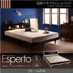 ベッド シングル【Esperto】【フレームのみ】ブラック LEDライト・コンセント付きデザインベッド【Esperto】エスペルト床板仕様