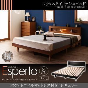 ベッド シングル【Esperto】【ポケットコイルマットレス:レギュラー付き】フレームカラー:ウォルナットブラウン マットレスカラー:ホワイト LEDライト・コンセント付きデザインベッド【Esperto】エスペルトすのこ仕様
