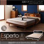 ベッド ダブル【Esperto】【国産ポケットコイルマットレス付き】ブラック LEDライト・コンセント付きデザインベッド【Esperto】エスペルトすのこ仕様