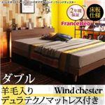 ベッド ダブル【Wind Chester】【羊毛入りデュラテクノマットレス付き】ブラック スリムモダンライト付きデザインベッド【Wind Chester】ウィンドチェスター床板仕様
