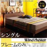 ベッド シングル【Wind Chester】【フレームのみ】ブラック スリムモダンライト付きデザインベッド【Wind Chester】ウィンドチェスターすのこ仕様