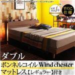 ベッド ダブル【Wind Chester】【ボンネルコイルマットレス:レギュラー付き】フレームカラー:ブラック マットレスカラー:ブラック スリムモダンライト付きデザインベッド【Wind Chester】ウィンドチェスターすのこ仕様