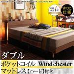 ベッド ダブル【Wind Chester】【ポケットコイルマットレス:ハード付き】ウォルナットブラウン スリムモダンライト付きデザインベッド【Wind Chester】ウィンドチェスターすのこ仕様