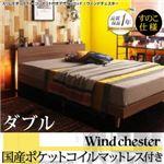 ベッド ダブル【Wind Chester】【国産ポケットコイルマットレス付き】ウォルナットブラウン スリムモダンライト付きデザインベッド【Wind Chester】ウィンドチェスターすのこ仕様