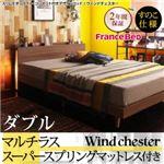 ベッド ダブル【Wind Chester】【マルチラススーパースプリングマットレス付き】ブラック スリムモダンライト付きデザインベッド【Wind Chester】ウィンドチェスターすのこ仕様