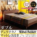 ベッド ダブル【Wind Chester】【デュラテクノマットレス付き】ウォルナットブラウン スリムモダンライト付きデザインベッド【Wind Chester】ウィンドチェスターすのこ仕様
