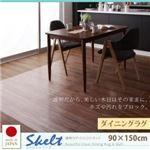 ラグマット 90×150cm【Skelt】透明ラグ・シリコンマット スケルトシリーズ【Skelt】スケルト ダイニングラグ