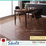 ラグマット 180×150cm【Skelt】透明ラグ・シリコンマット スケルトシリーズ【Skelt】スケルト ダイニングラグ