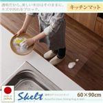 キッチンマット 60×90cm【Skelt】透明ラグ・シリコンマット スケルトシリーズ【Skelt】スケルト キッチンマット