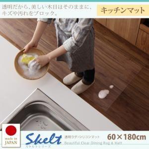 キッチンマット 60×180cm【Skelt】透明ラグ・シリコンマット スケルトシリーズ【Skelt】スケルト キッチンマットの詳細を見る
