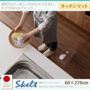 キッチンマット 60×270cm【Skelt】透明ラグ・シリコンマット スケルトシリーズ【Skelt】スケルト キッチンマットの詳細を見る