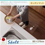 キッチンマット 80×270cm【Skelt】透明ラグ・シリコンマット スケルトシリーズ【Skelt】スケルト キッチンマット