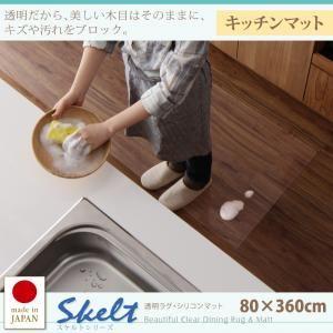 キッチンマット 80×360cm【Skelt】透明ラグ・シリコンマット スケルトシリーズ【Skelt】スケルト キッチンマットの詳細を見る