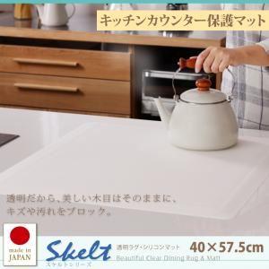 マット 40×57.5cm【Skelt】透明ラグ・シリコンマット スケルトシリーズ【Skelt】スケルト キッチンカウンター保護マットの詳細を見る