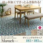 ラグマット 185×185cm【marach】ターコイズ 東リモロッコタイル柄ダイニングラグ【marach】マラック
